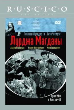 Постер фильма Лурджа Магданы (1955)