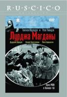 Лурджа Магданы (1955)