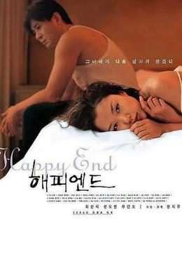 Постер фильма Счастливый конец (1999)