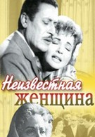 Неизвестная женщина (1960)