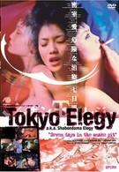 Шабондамская элегия (1999)
