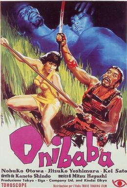 Постер фильма Женщина-демон (1964)