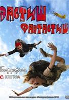 Дастиш фантастиш (2009)