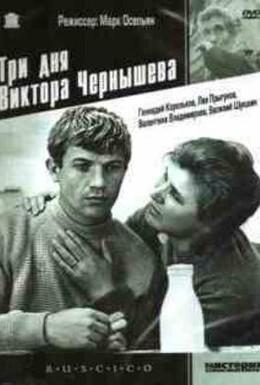Постер фильма Три дня Виктора Чернышева (1967)
