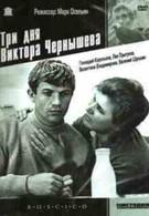 Три дня Виктора Чернышева (1968)