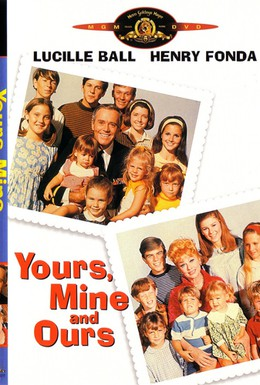 Постер фильма Твои, мои и наши (1968)