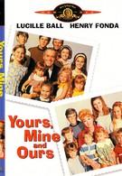 Твои, мои и наши (1968)