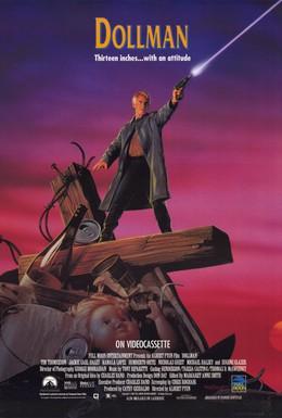 Постер фильма Кукольный человек (1991)