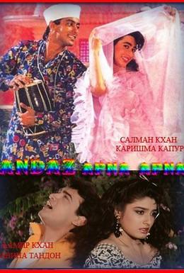 Постер фильма Хочу жениться на дочери миллионера (1994)