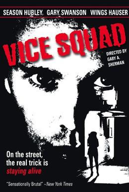 Постер фильма Полиция нравов (1982)