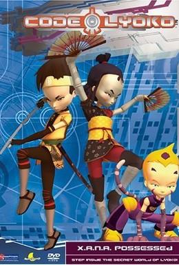 Постер фильма Код Лиоко (2004)