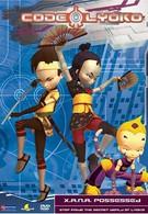 Код Лиоко (2004)