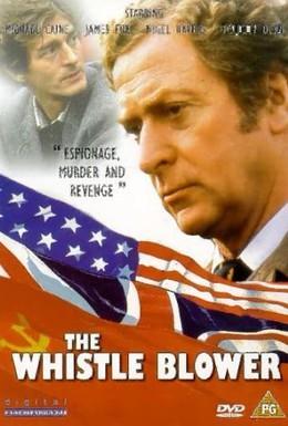 Постер фильма Предатель (1986)