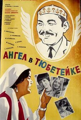 Постер фильма Ангел в тюбетейке (1968)