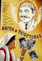 Ангел в тюбетейке (1968)
