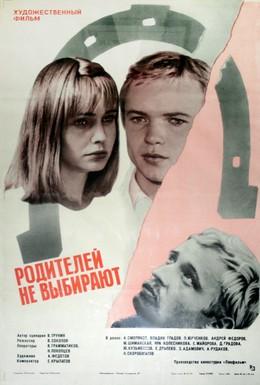 Постер фильма Родителей не выбирают (1982)