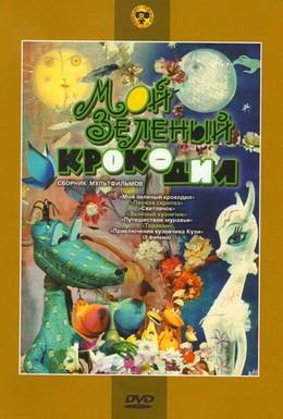Постер фильма Мой зеленый крокодил (1966)