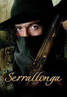 Серальонга (2008)