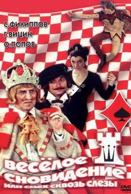 Постер фильма Веселое сновидение, или Смех сквозь слезы (1976)