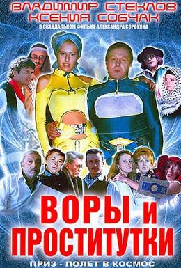 Постер фильма Воры и проститутки. Приз – полет в космос (2004)