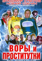 Воры и проститутки. Приз – полет в космос (2004)