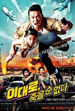 Постер фильма Ли Дэ-ро не может умереть (2005)