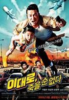 Ли Дэ-ро не может умереть (2005)