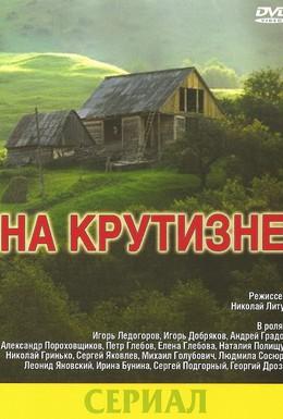 Постер фильма На крутизне (1985)