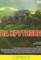 На крутизне (1985)