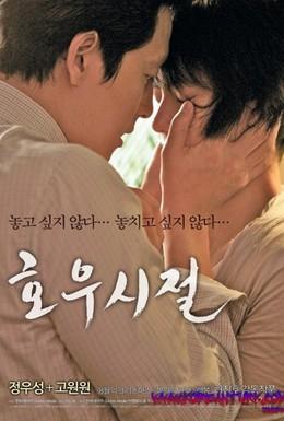 Постер фильма Сезон хороших дождей (2009)