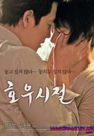 Сезон хороших дождей (2009)