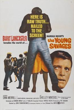 Постер фильма Юные дикари (1961)