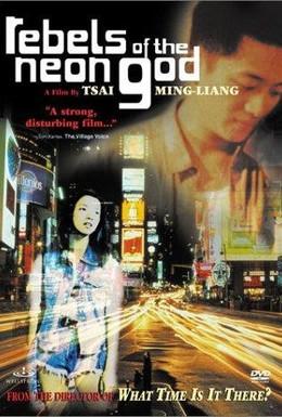 Постер фильма Бунтари неонового бога (1992)