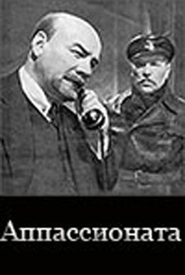 Постер фильма Аппассионата (1964)