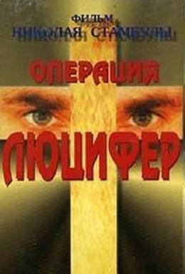 Постер фильма Операция Люцифер (1993)
