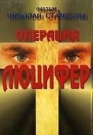 Операция Люцифер (1993)