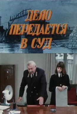Постер фильма Дело передается в суд (1976)