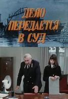 Дело передается в суд (1976)