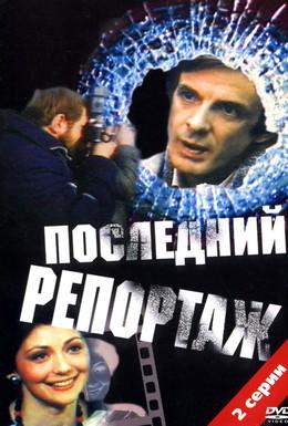 Постер фильма Последний репортаж (1986)