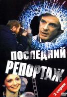 Последний репортаж (1986)