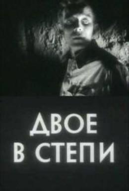 Постер фильма Двое в степи (1962)