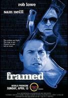 Подстава (2002)