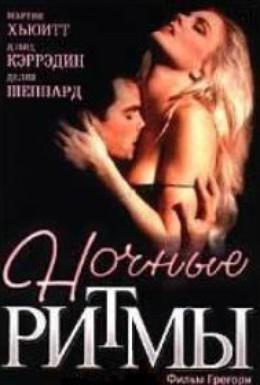 Постер фильма Ночные ритмы (1992)