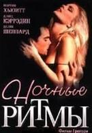 Ночные ритмы (1992)