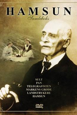 Постер фильма Соки земли (1921)