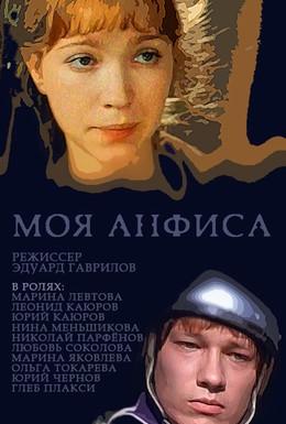 Постер фильма Моя Анфиса (1979)
