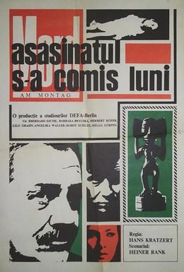 Постер фильма Убийство в понедельник (1968)