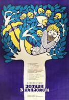 Зозуля с дипломом (1971)