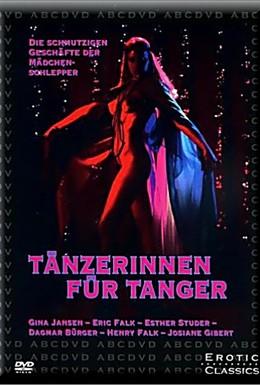 Постер фильма Признания секс-рабынь (1977)