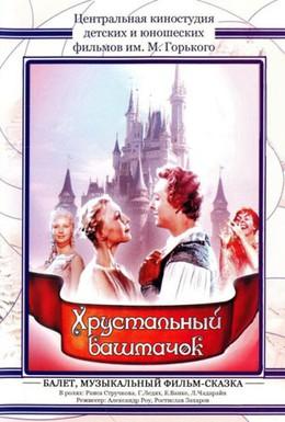 Постер фильма Хрустальный башмачок (1960)
